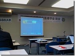 日本統合医療学会山口支部大会開始前