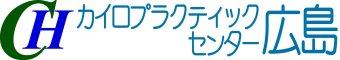 カイロプラクティックセンター広島は広島市の広島駅近くでWHO国際基準のカイロです。