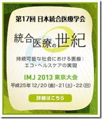 第17回日本統合医療学会「統合医療の世紀」