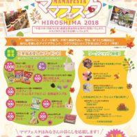 ママフェスタ2018広島
