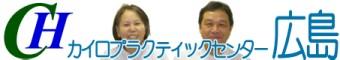カイロプラクティックセンター広島は広島駅近くでWHO国際基準のカイロです。