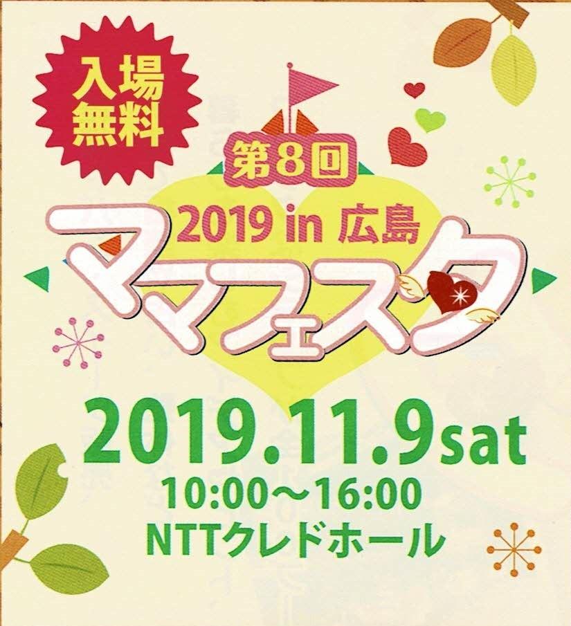 ママフェスタ2019 in 広島